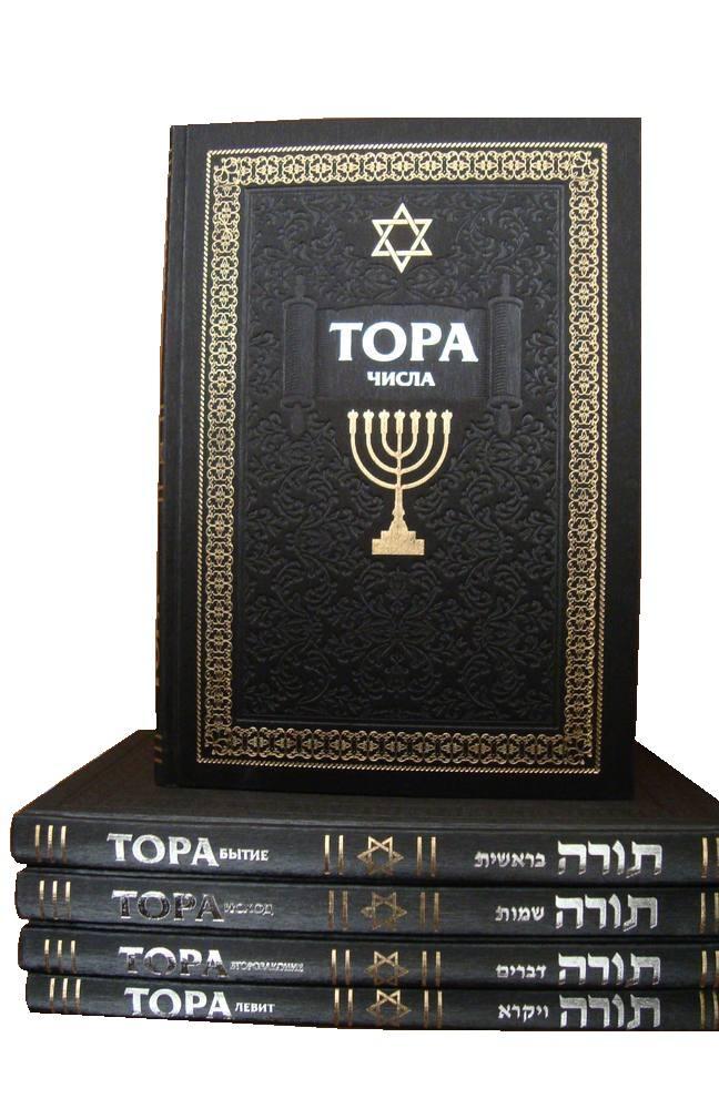 Тора в 5 -ти томах