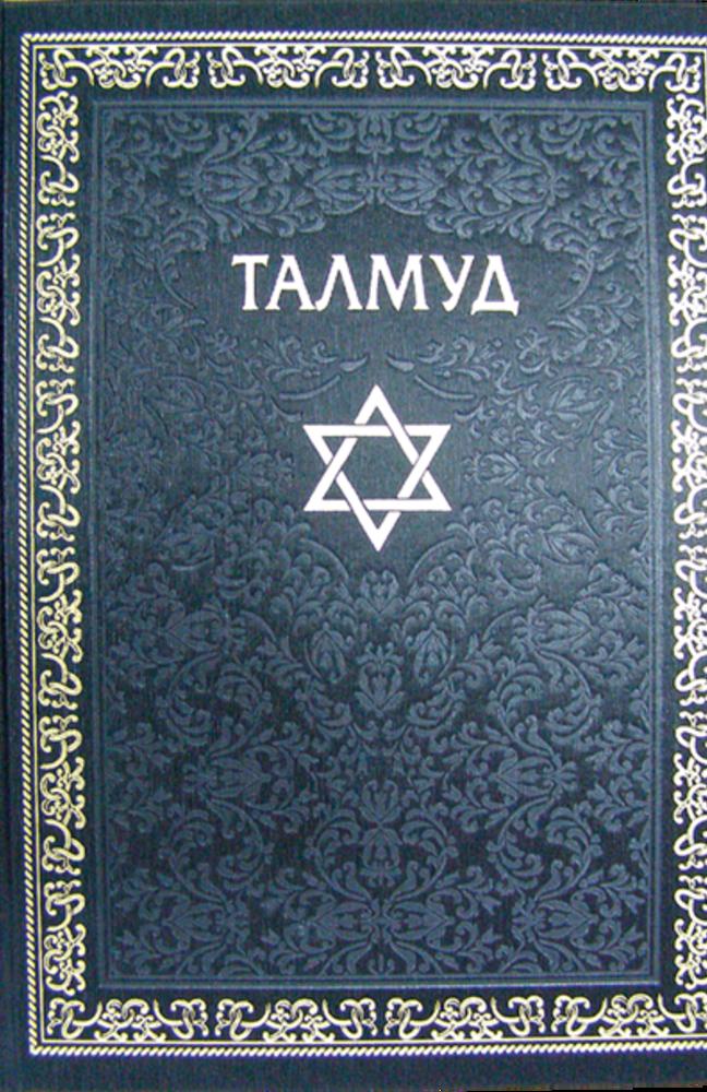 Талмуд