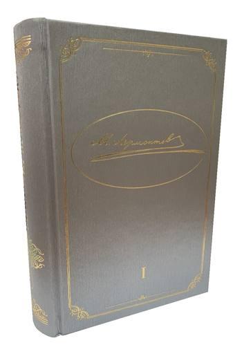 Собрание сочинений в 2-х томах