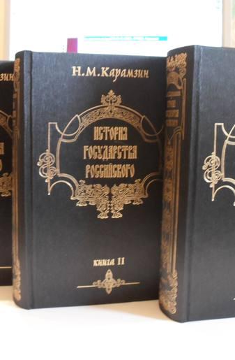 История государства Российского (в 3-х томах)