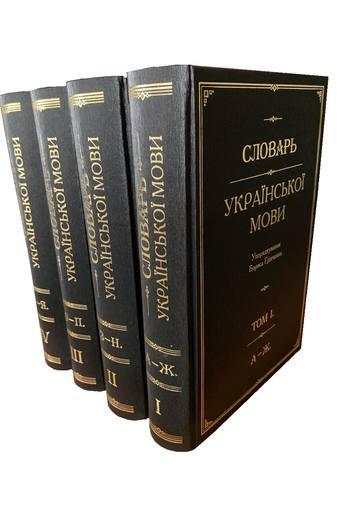 Словарь української мови. В 4-х томах