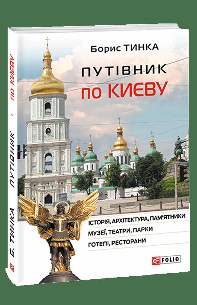Путівник по Києву