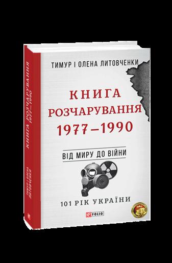 Книга Розчарування. 1977—1990