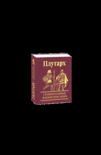 Сравнительные жизнеописания. Тесей и Ромул. Ликург и Нума Помпилий