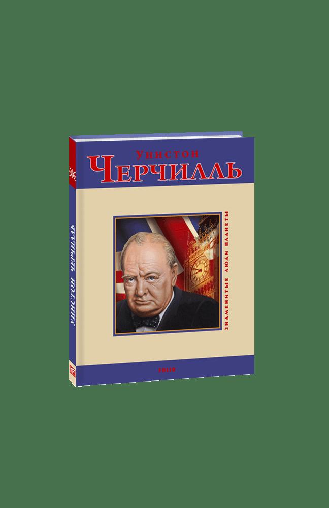 Уинстон Черчиль