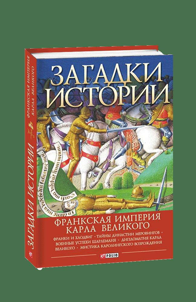 Франкская империя Карла Великого