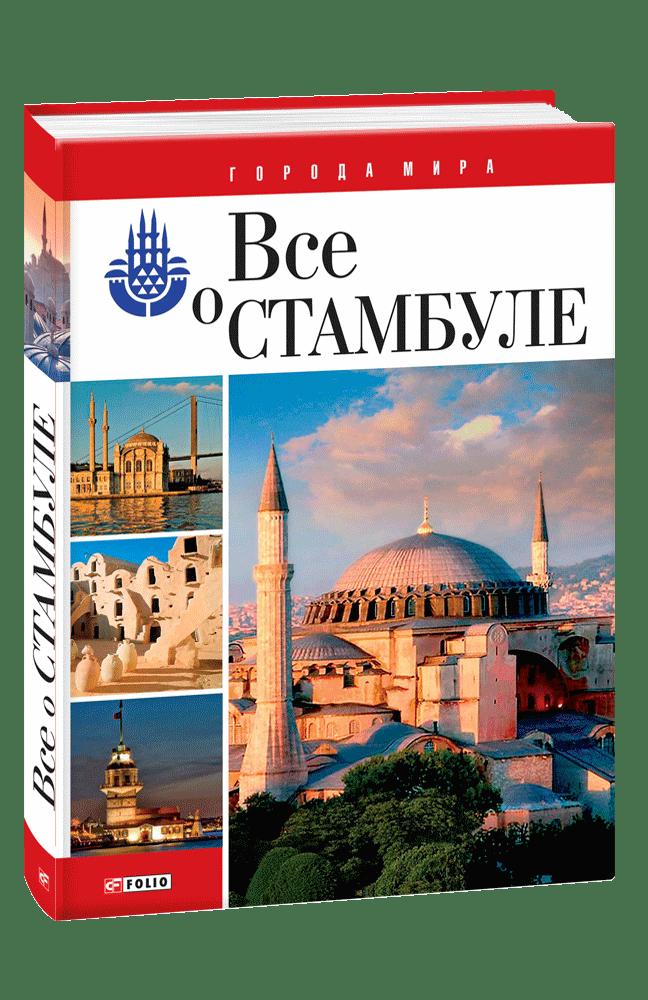 Все о Стамбуле
