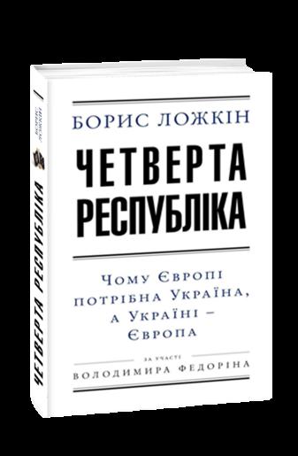 Четверта республіка: Чому Європі потрібна Україна, а Україні – Європа