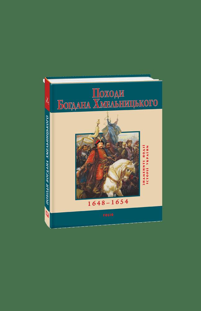 Походи Богдана Хмельницького