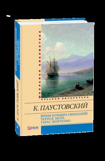 Время больших ожиданий. Черное море Тарас Шевченко