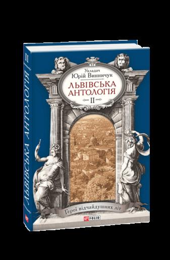 Львівська антологія: в 3-х томах.  Том 2. 1920—1940-ві роки. Герої відчайдушних літ