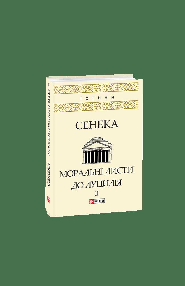 Моральні листи до Луцилія: У 2-х т. — T. IІ