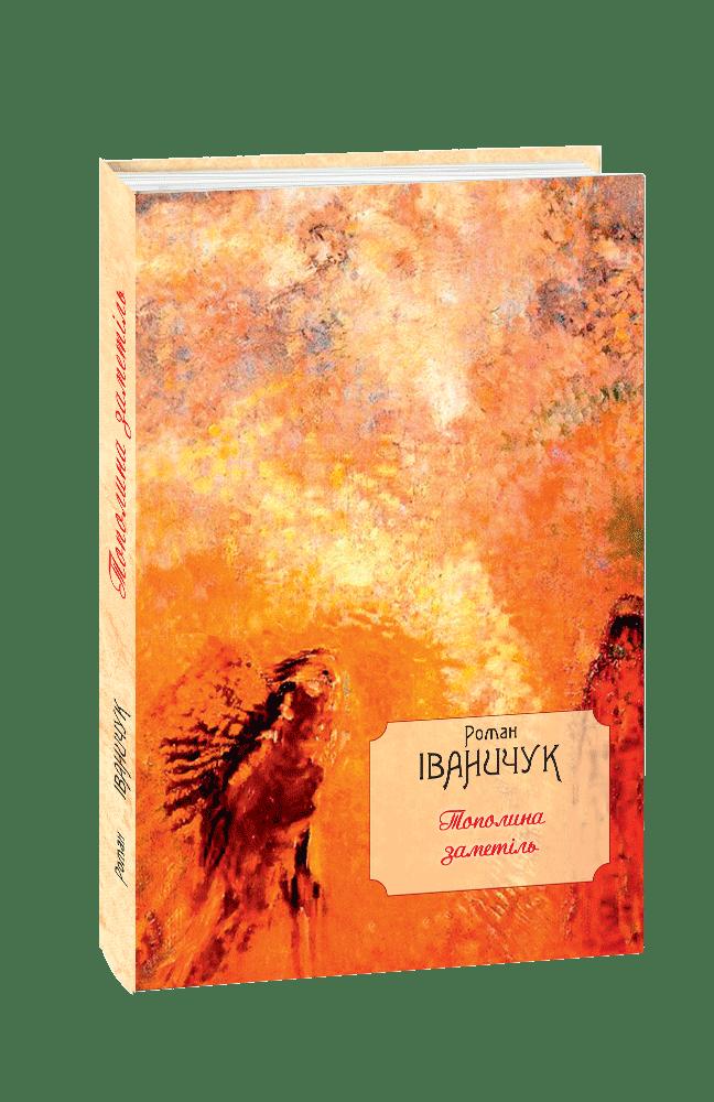 Тополина заметіль: новели та оповідання 1954-1975 років