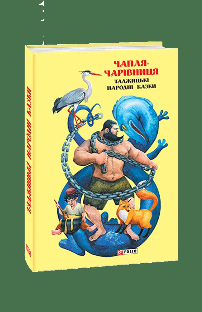 Чапля-чарівниця: таджцькі народні казки