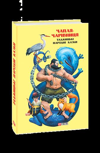 Чапля-чарівниця: таджицькі народні казки