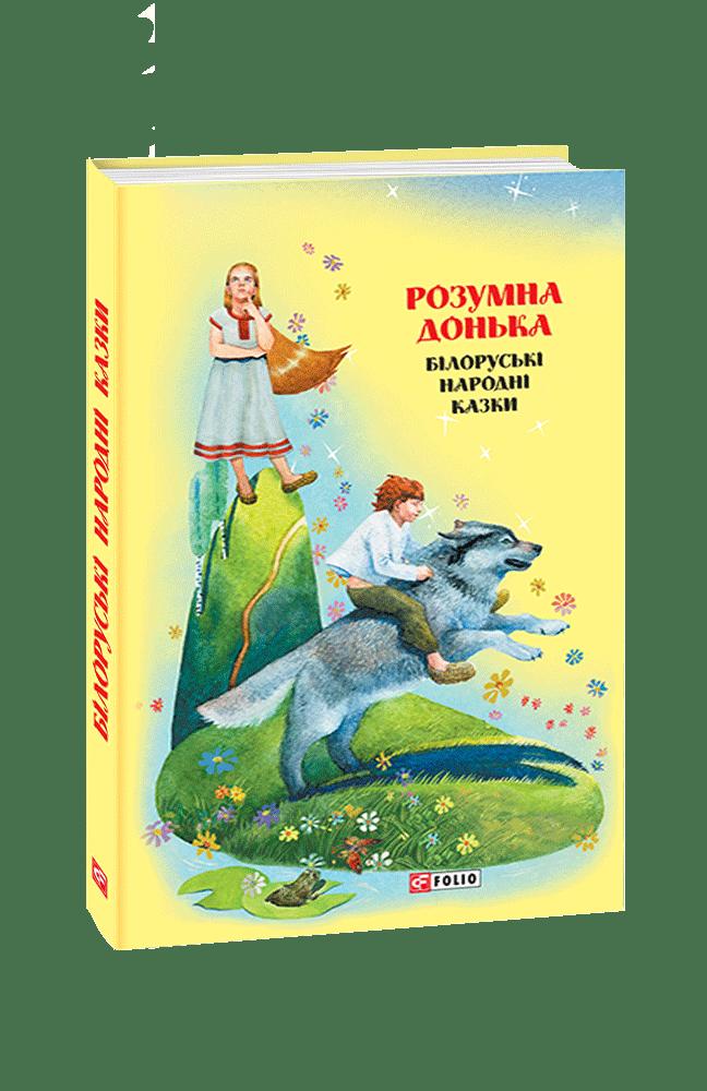 Розумна донька: білоруські народні казки