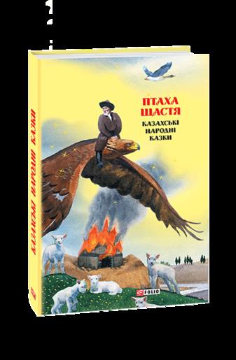 Птаха щастя: казахські народні казки