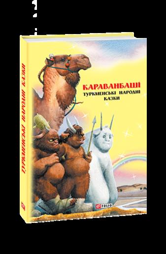 Караванбаші: туркменські народні казки