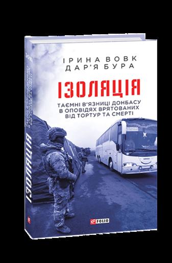 Ізоляція. Таємні в'язниці Донбасу в оповідях врятованих