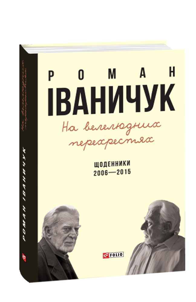 На велелюдних перехрестях. Щоденники. 2006—2015