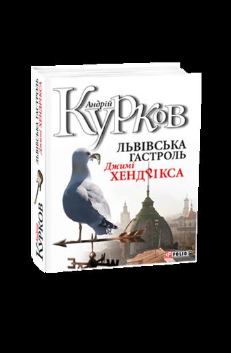 Львівська гастроль Джимі Хендрікса