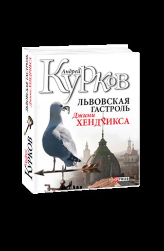Львовская гастроль Джими Хендрикса