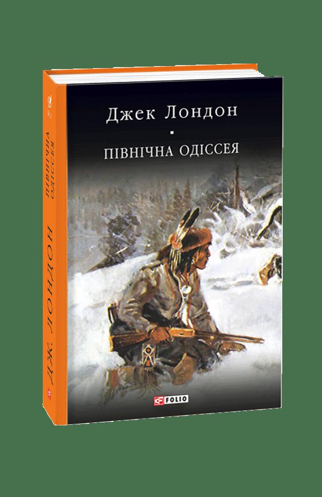Північна Одіссея: новели