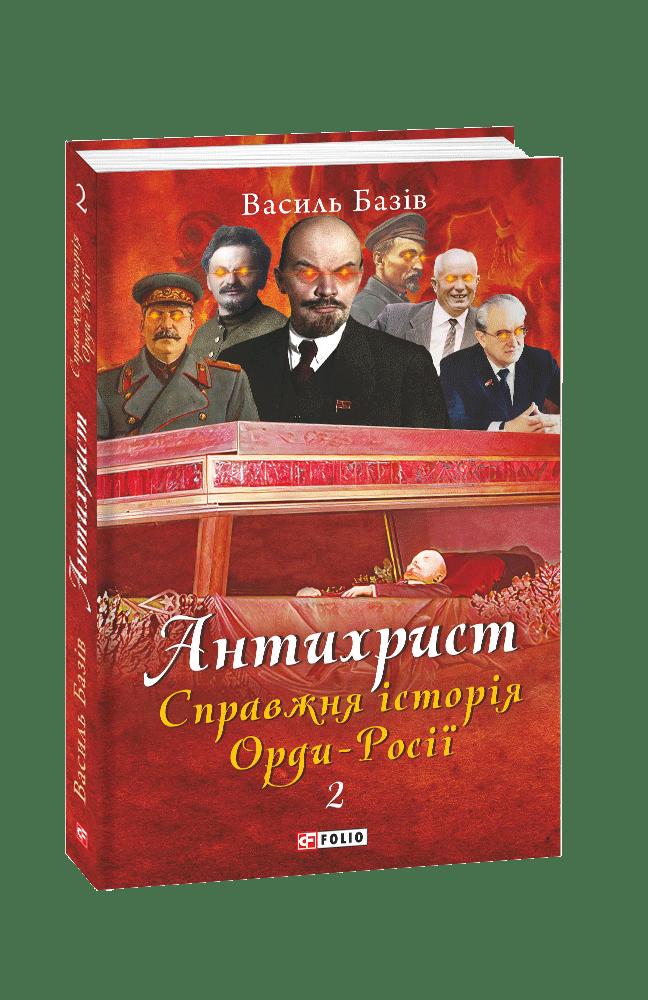 Антихрист. Справжня історія Орди-Росії. Т. 2. Престол сатани (1917 рік — наші дні)