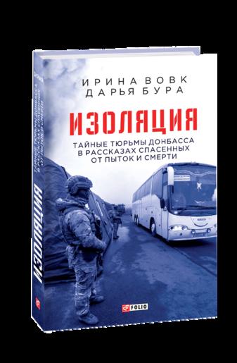 Изоляция. Тайные тюрьмы Донбасса в рассказах спасенных от пыток и смерти