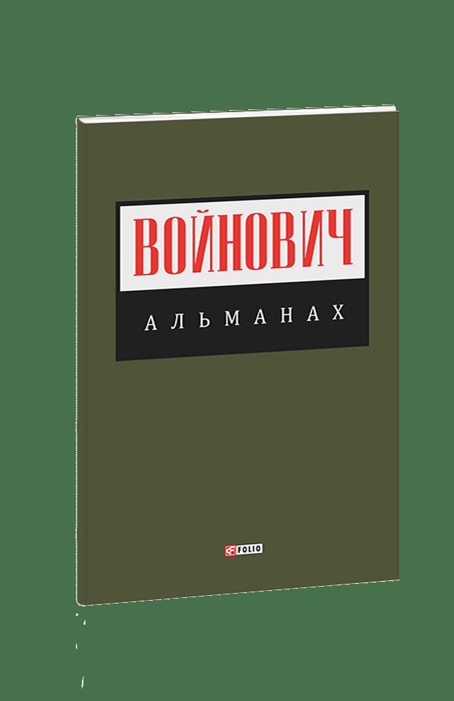 Альманах. Войнович