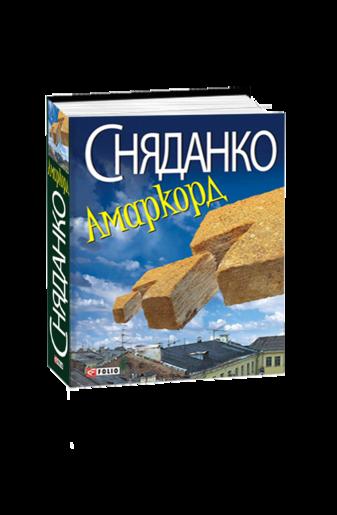 Амаркорд