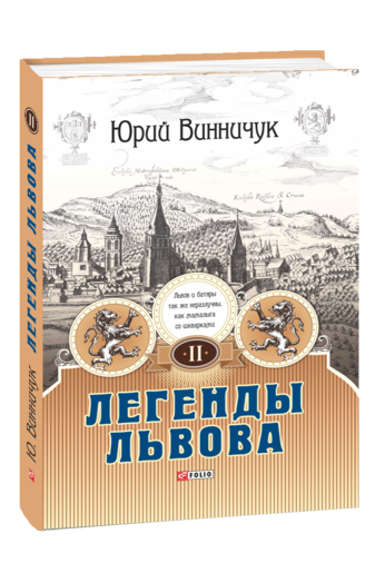 Легенды Львова в 2-х томах