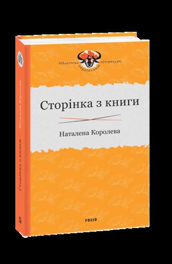Сторінка з книги