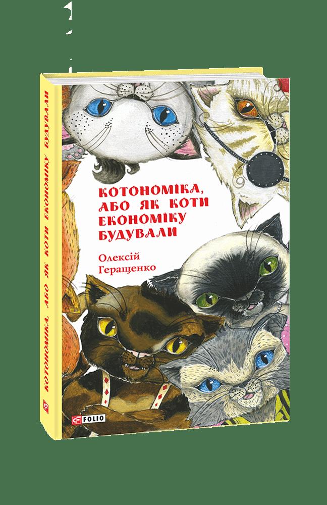 «Котономіка, або Як коти економіку будували»