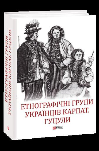 Етнографічні групи українців Карпат. Гуцули