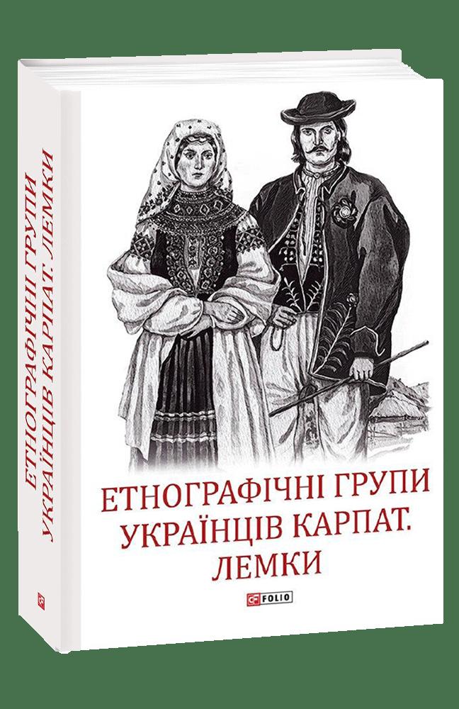 Етнографічні групи українців Карпат. Лемки