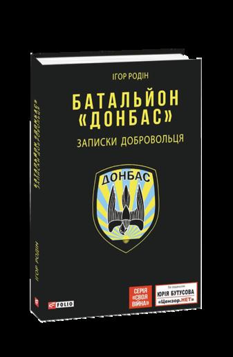 """Батальйон """"Донбас"""". Записки добровольця"""