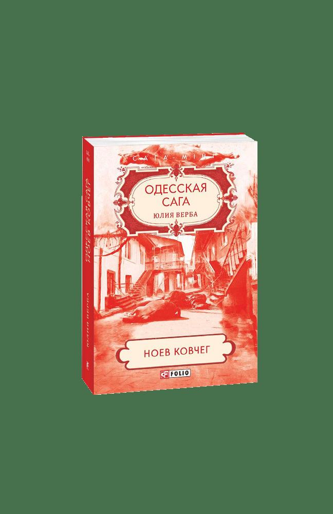 Одесская сага. Книга 2. Ноев ковчег (мини)