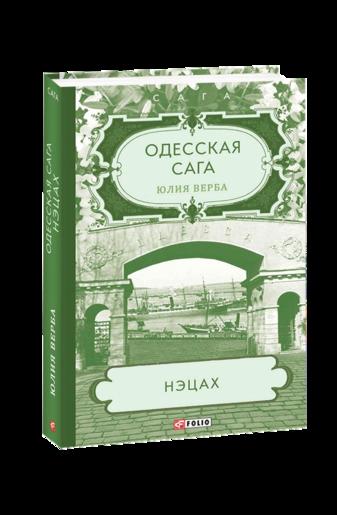 Одесская сага. Книга 3. Нэцах