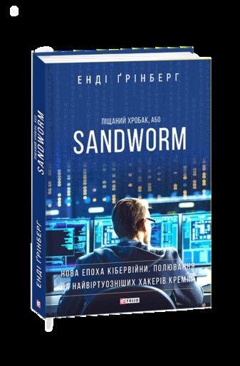 Піщаний хробак, або SANDWORM. Нова епоха кібервійни. Полювання на найвіртуозніших хакерів Кремля