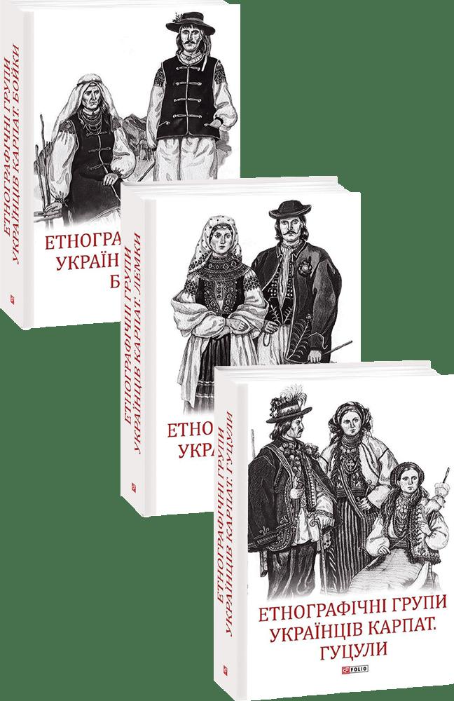 Етнографічні групи українців Карпат в 3-х томах