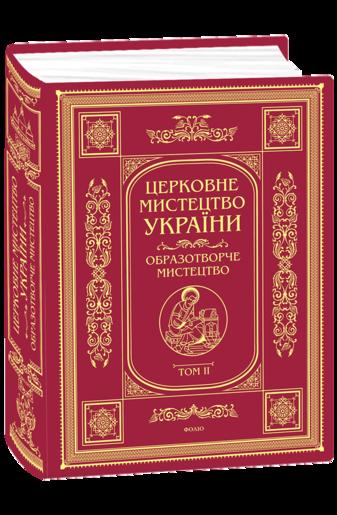 Церковне мистецтво України  Т. II Образотворче мистецтво