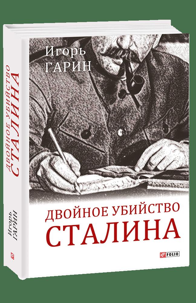 Двойное убийство Сталина