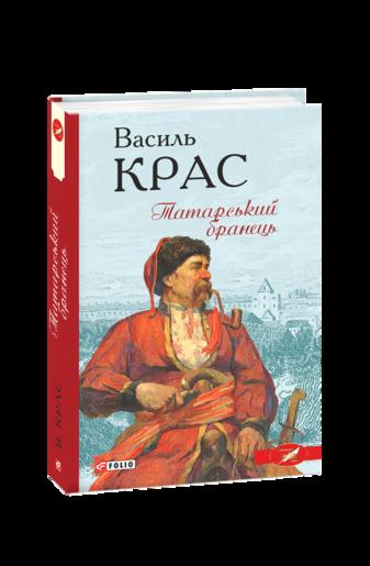 Татарський бранець