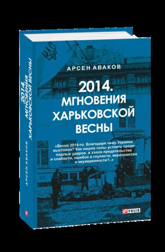 2014. Мгновения харьковской весны