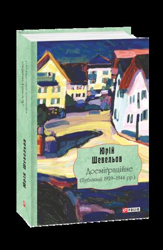 Доеміґраційне (Публікації 1929—1944 рр.)