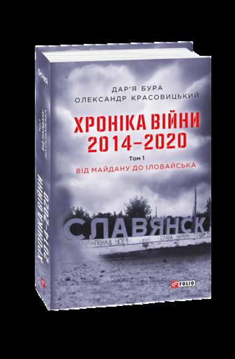 Хроніка війни. 2014—2020. Том1. Від Майдану до Іловайська