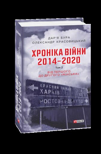 """Хроніка війни. 2014—2020. Том2. Від першого до другого """"Мінська"""""""