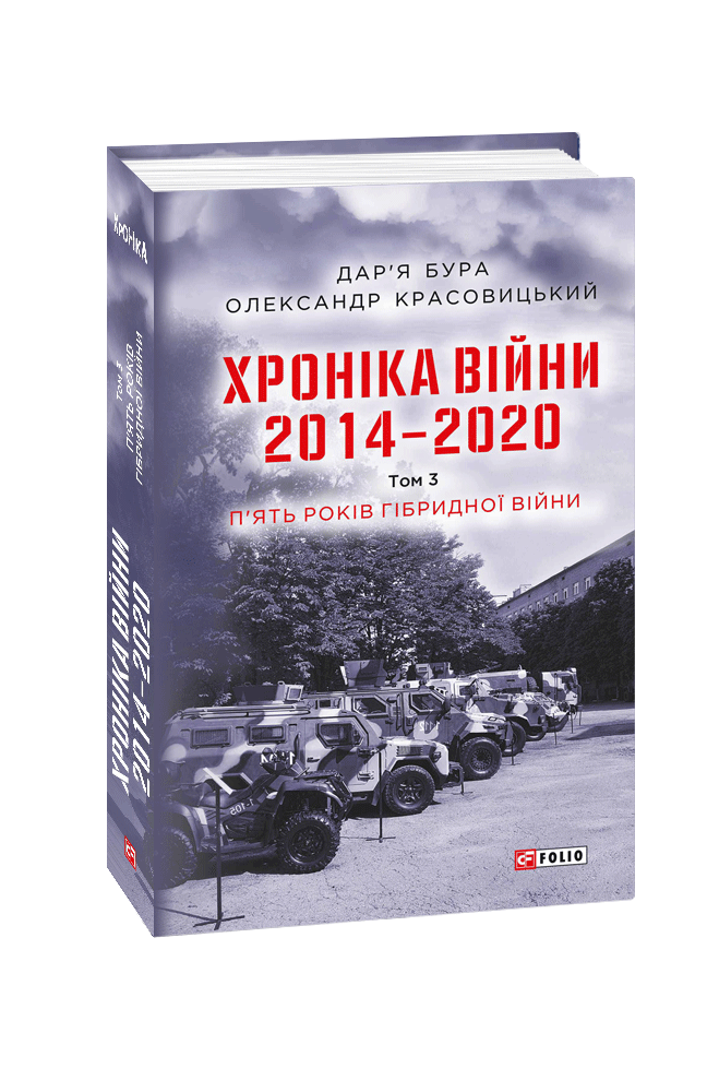 Хроніка війни. 2014—2020. Том3. П'ять років гібридної війни