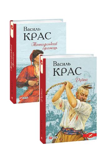 Комплект книг «Руїна» та «Татарський бранець»